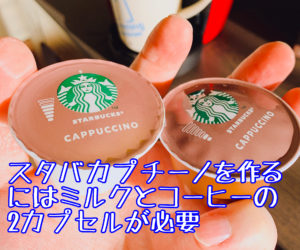 スタバカプチーノはミルクとコーヒーのカプセルが2つ