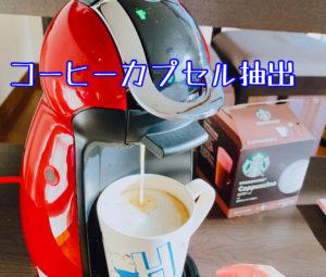 カプチーノコーヒーカプセルの抽出