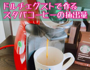 ネスカフェドルチェグストによるスタバコーヒー抽出量!スターバックスおすすめ抽出量や調節方法を解説!