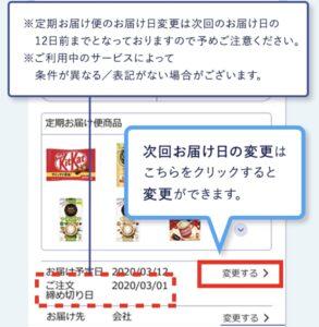 ネスレ通販サイト定期便間隔変更画面