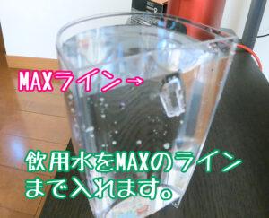 給水タンクMAXまで飲用水を入れる
