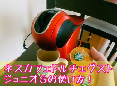 ネスカフェドルチェグストジュニオSの使い方!電源の入れ方からコーヒーを抽出するまで徹底解説!