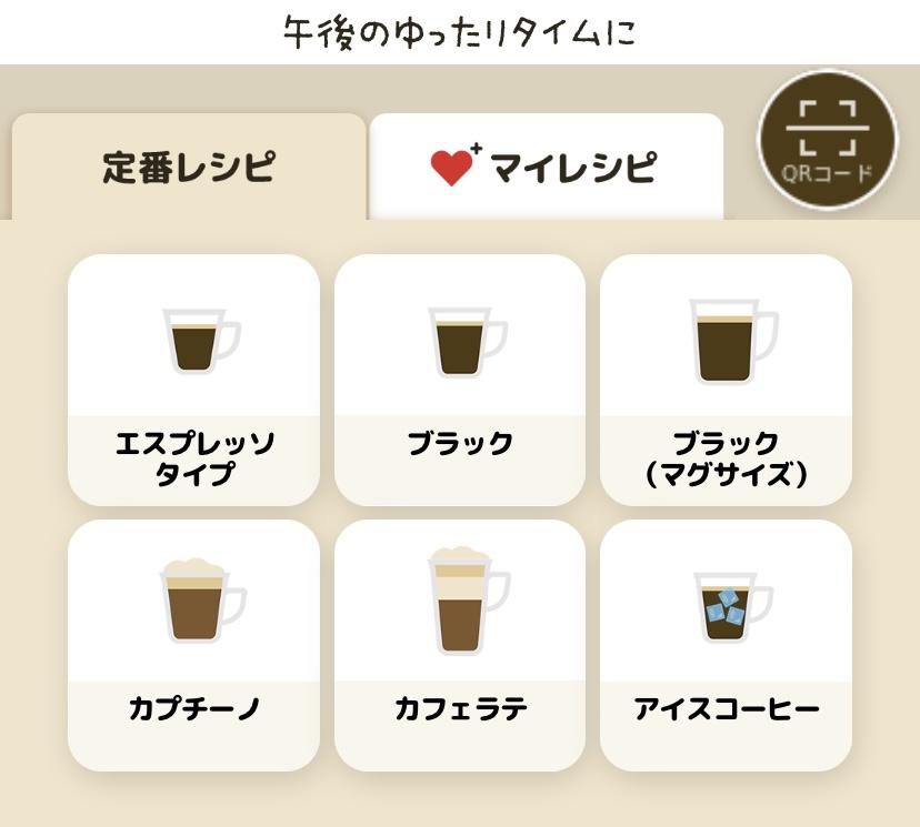 ネスカフェアプリコーヒー選択画面