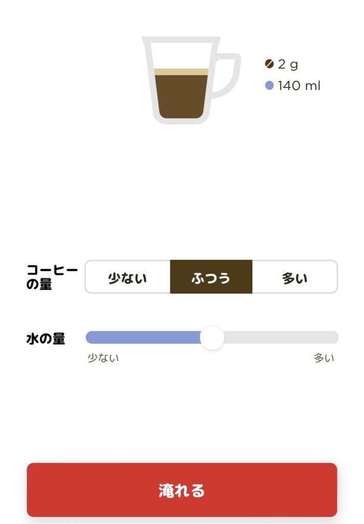 ネスカフェアプリコーヒー抽出量選択画面