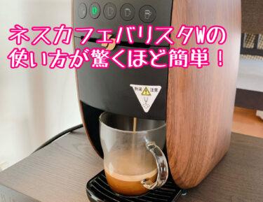 ネスカフェバリスタWの使い方が驚くほど簡単!ボタンひとつでお好みのコーヒーが抽出できる!