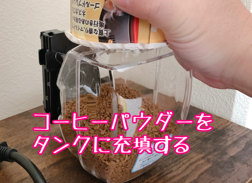 コーヒータンクにパウダーを充填