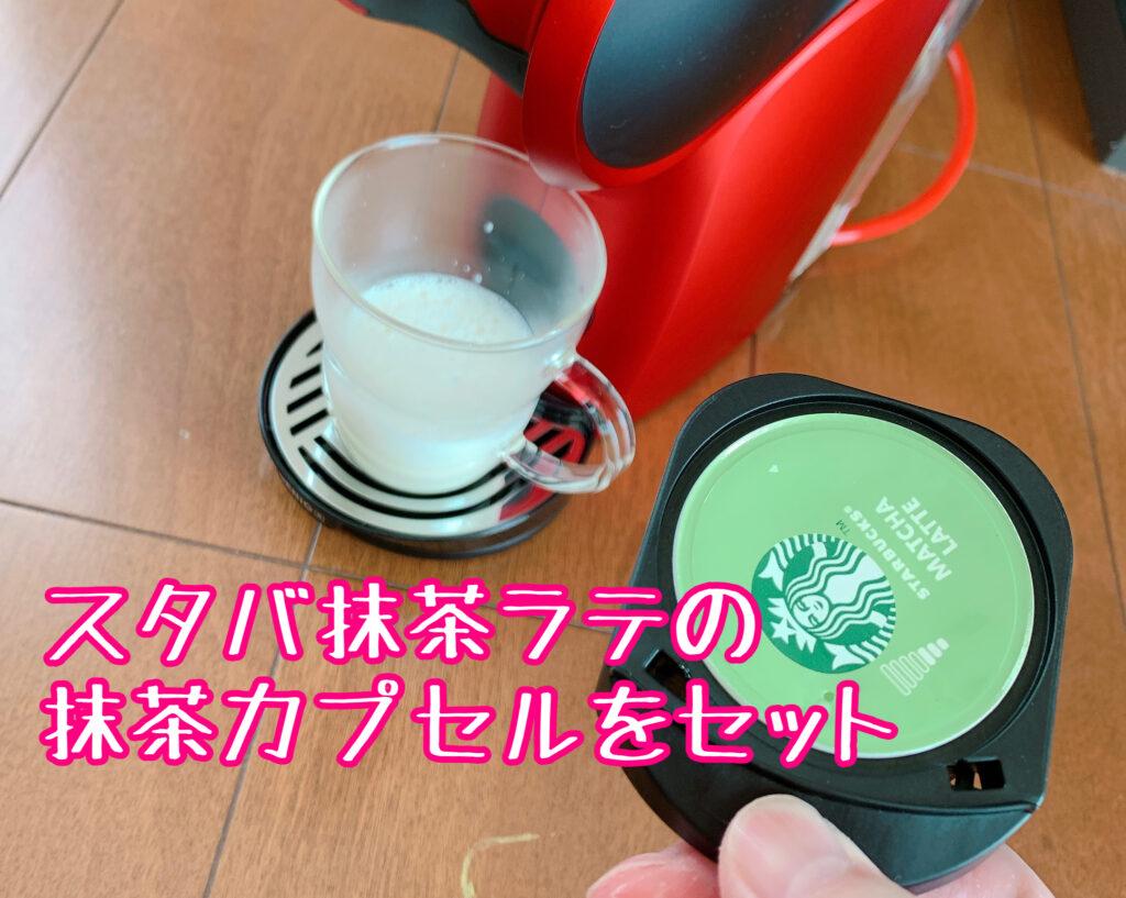 抹茶カプセルのセット