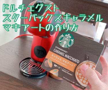 ドルチェグストスタバキャラメルマキアート作り方!ちょっとアレンジして美味しく味わう方法!